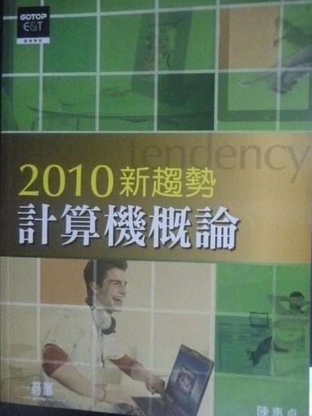 【書寶二手書T8/大學資訊_WGO】2010新趨勢計算機概論_陳惠貞