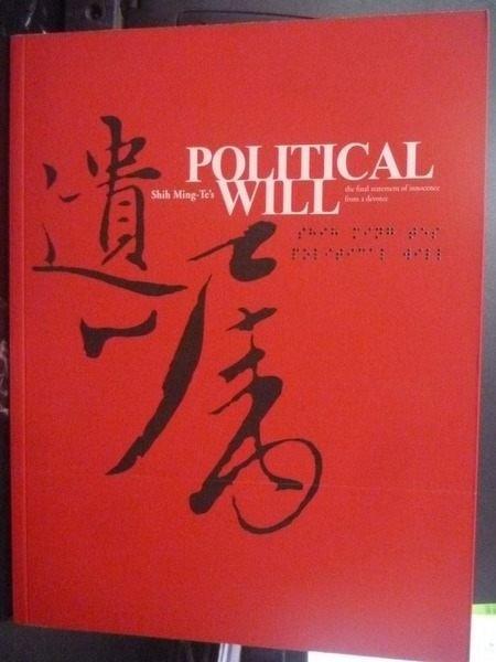 【書寶二手書T2/政治_ZAR】POLITICAL WILL?COMMON