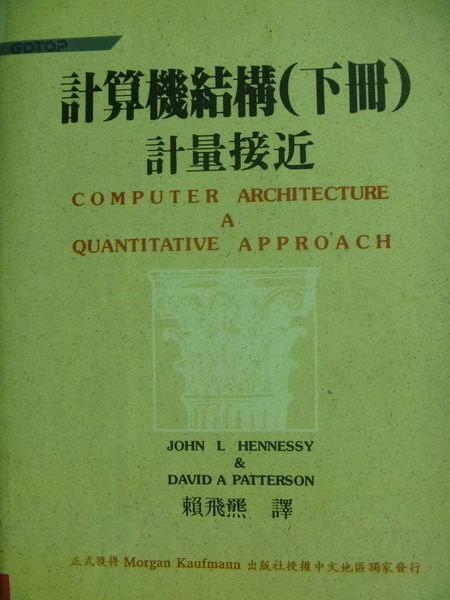【書寶二手書T7/大學資訊_QDM】計算機結構(下冊)_賴飛羆_2/e