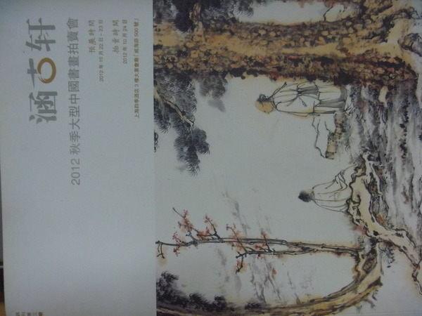 【書寶二手書T3/收藏_POE】涵古軒_2012秋季大型中國書畫拍賣會_訊刊第三期_張大千等