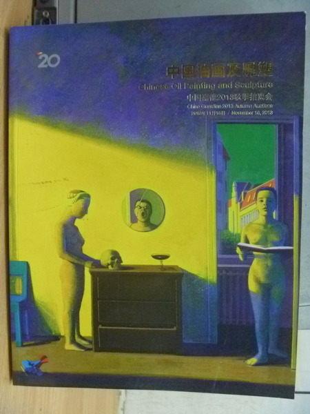 【書寶二手書T5/收藏_XGP】中國嘉德2013秋季拍賣會_中國油畫及雕塑