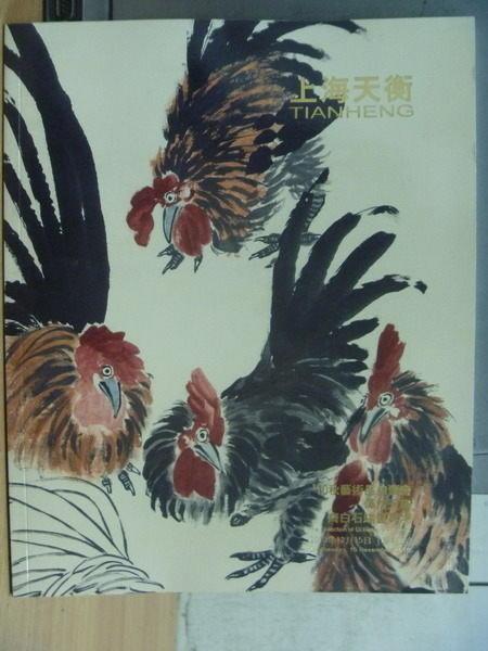 【書寶二手書T6/收藏_XGP】上海天衡2010秋季藝術品拍賣會_渾然天趣-齊白石繪畫等