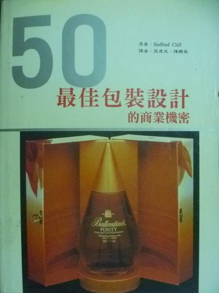 【書寶二手書T7/設計_QMP】50個最佳包裝設計的商業機密_張建成…等