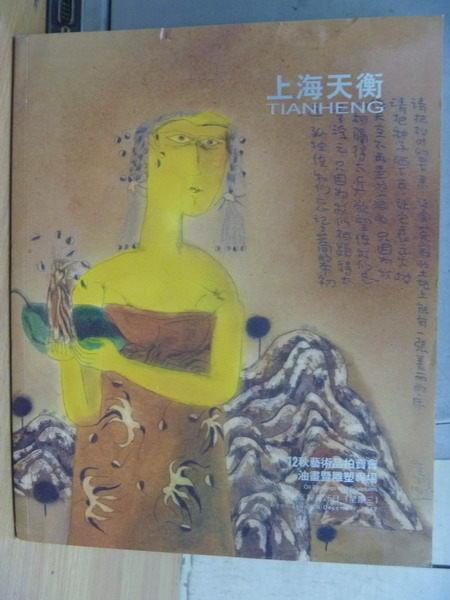 【書寶二手書T5/收藏_XGP】上海天衡2012秋季藝術品拍賣會_油畫雕塑_吳大羽等