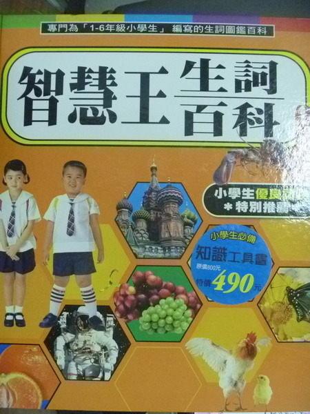 【書寶二手書T9/少年童書_PIP】智慧王-生詞百科_閣林