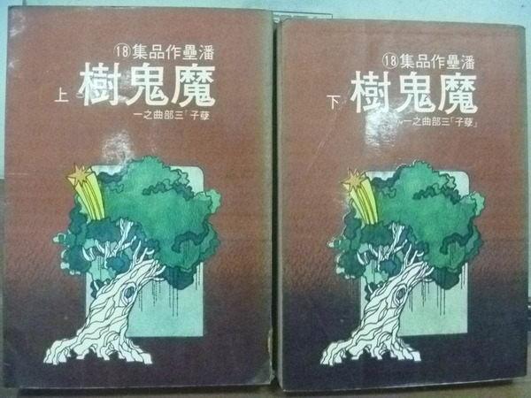 【書寶二手書T8/一般小說_HID】魔鬼樹_上下合售_潘壘作品_民國67初版