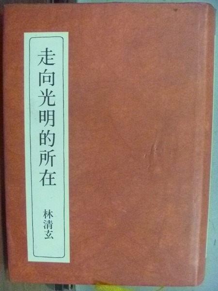 【書寶二手書T7/短篇_HID】走向光明的所在_林清玄