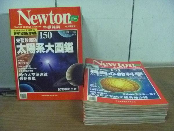 【書寶二手書T3/雜誌期刊_XDL】牛頓_150~159期_10本合售_太陽系大圖鑑等
