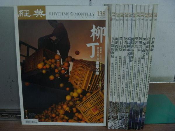 ~書寶 書T2/雜誌期刊_YJD~ _138^~149期_島嶼的屋脊等_12本合售