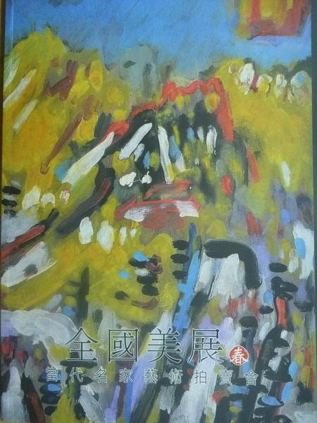 【書寶二手書T6/收藏_YAK】全國美展_春_45期_當代名家藝術拍賣會_謝孝德等