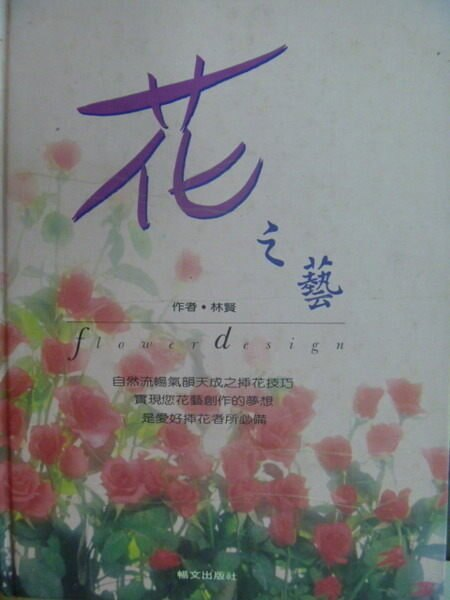 【書寶二手書T6/園藝_XAT】花之藝_林賢_原價550
