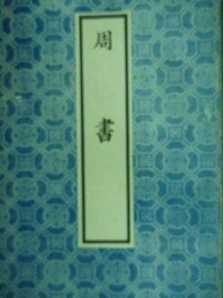 【書寶二手書T5/歷史_YAK】周書