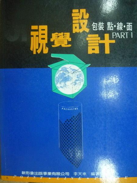 【書寶二手書T4/大學藝術傳播_YAK】視覺設計_包裝底線面Part1_原價450