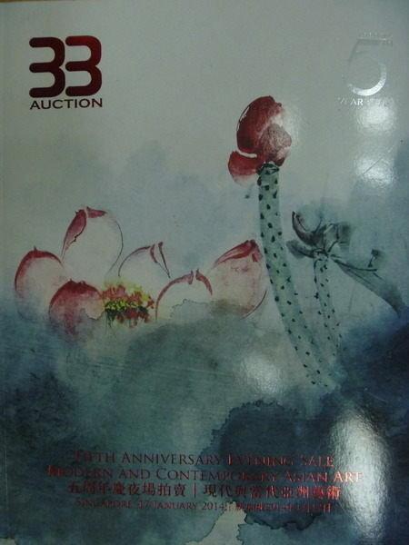 【書寶二手書T7/收藏_XDJ】33Auction_2014/01/17_五週年慶夜場拍賣_現代與當代亞洲藝術