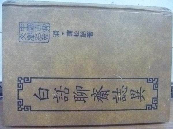 【書寶二手書T6/一般小說_HIE】白話聊齋誌異_蒲松齡_原價600元