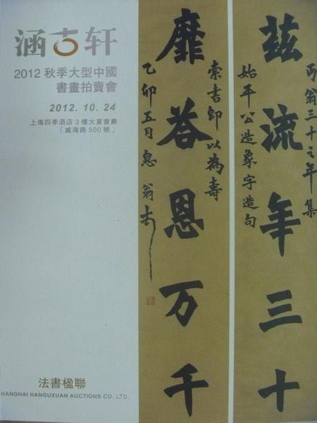 【書寶二手書T9/收藏_QJN】涵古軒_2012秋季大型中國書畫拍賣_法書楹聯