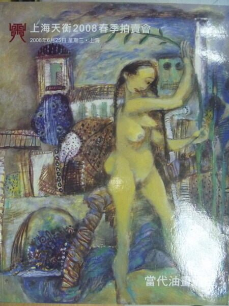 【書寶二手書T8/收藏_QJN】上海天衡_2008春季拍賣會_當代油畫雕塑