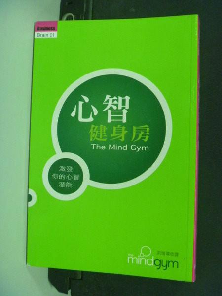 【書寶二手書T7/勵志_IBO】心智健身房_原價399_The Mind Gym/著