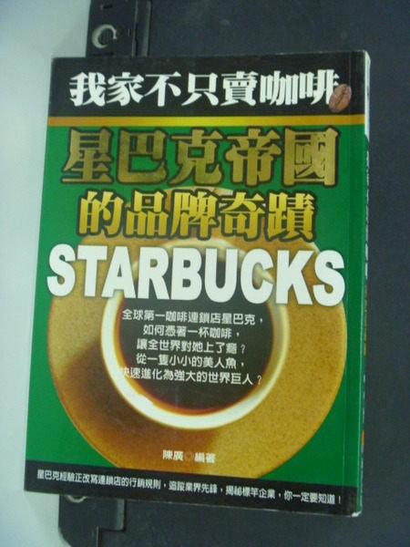 【書寶二手書T3/財經企管_IBQ】我家不只賣咖啡:星巴克帝國_陳廣