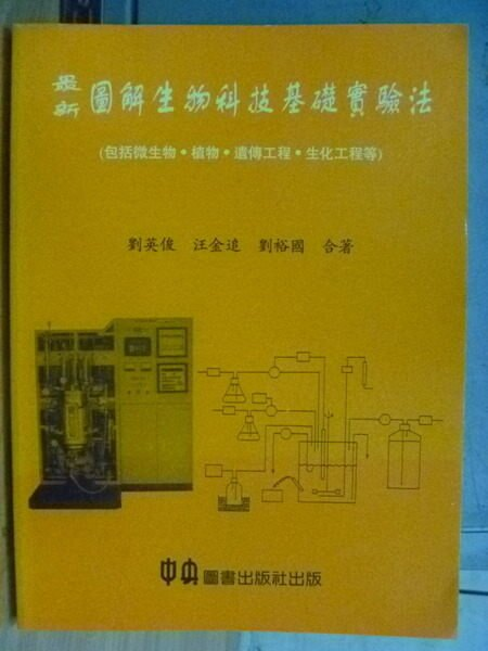 【書寶二手書T6/大學理工醫_QHS】最新圖解生物技術基礎實驗法_1998年_原價480