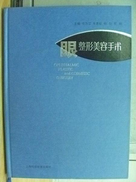 【書寶二手書T8/大學理工醫_QHS】演整形美容手術_簡體_2007年