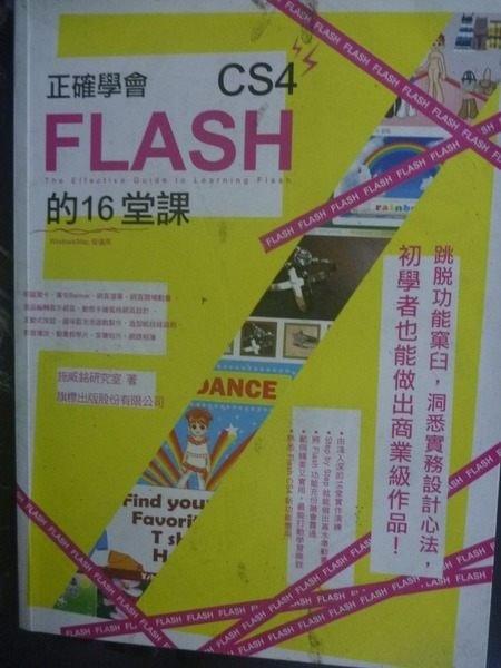 【書寶二手書T8/電腦_QGA】正確學會 Flash CS4 的16堂課_施威銘研究室_附光碟