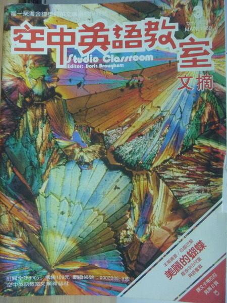 【書寶二手書T4/語言學習_QFE】空中英語教室文摘_1989/03_美麗的蝴蝶等