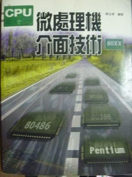 【書寶二手書T7/大學資訊_QDL】微處理機介面技術_陳玉德_4/e