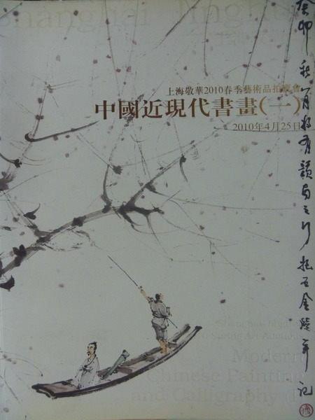 【書寶二手書T3/收藏_QIU】上海敬華_2010春季藝術品拍賣會_中國近現代書畫(一)