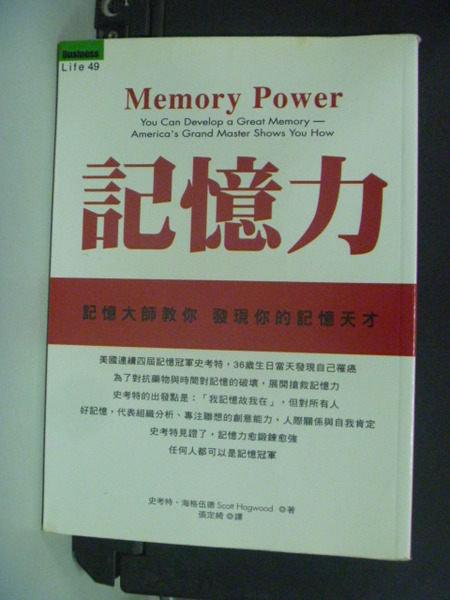 【書寶二手書T9/心理_IBT】記憶力-記憶大師教你發現你的記憶天才_史考特海格伍德