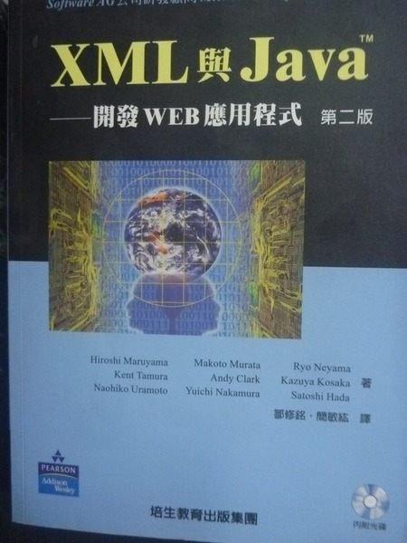 ~書寶 書T6/電腦_QHV~XML與Java_ 850_Hiroshi Maruyama