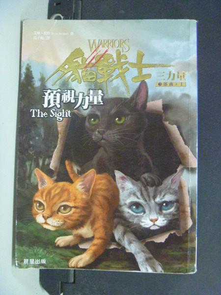 【書寶二手書T2/一般小說_ICH】貓戰士三部曲三力量之一-預視力量_高子梅, 艾琳.杭特