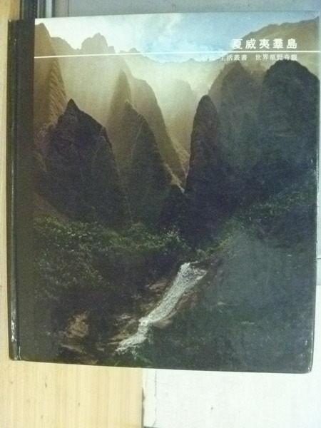 【書寶二手書T3/攝影_WEX】夏威夷群島_1980年