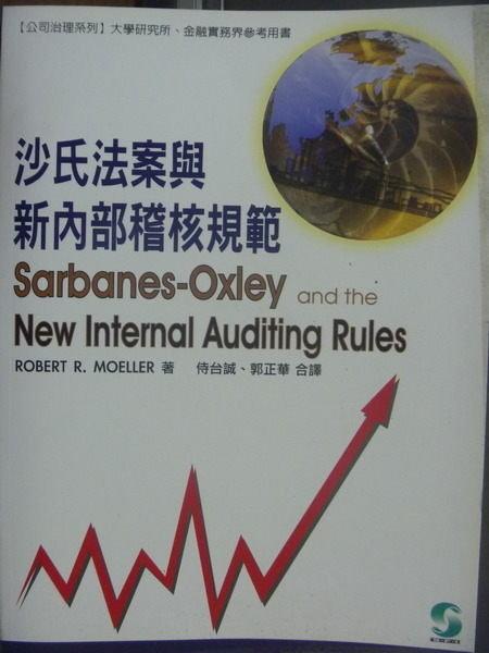【書寶二手書T4/財經企管_PGD】沙氏法案與新內部稽核規範_Robert R. Moeller