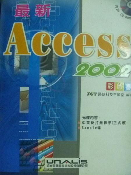 【書寶二手書T8/電腦_PCC】最新Access 2002彩色書_榮欽科技_有光碟