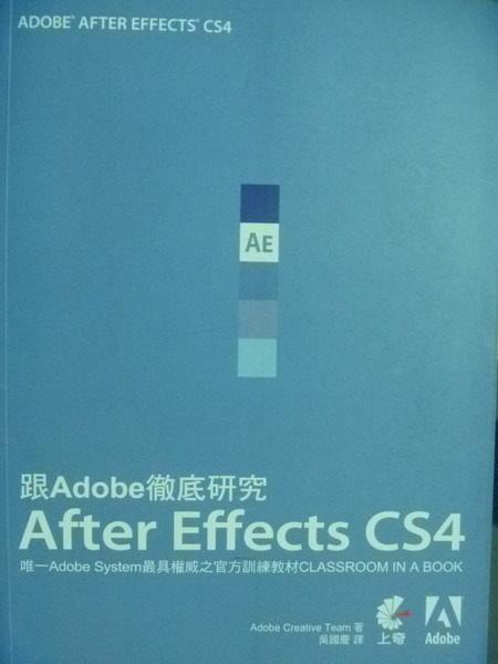 【書寶二手書T3/大學資訊_QBV】跟Adobe徹底研究After Effects CS4_有光碟