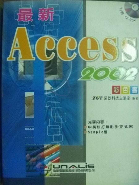 【書寶二手書T7/電腦_PCE】最新Access 2002彩色書_榮欽科技_有光碟