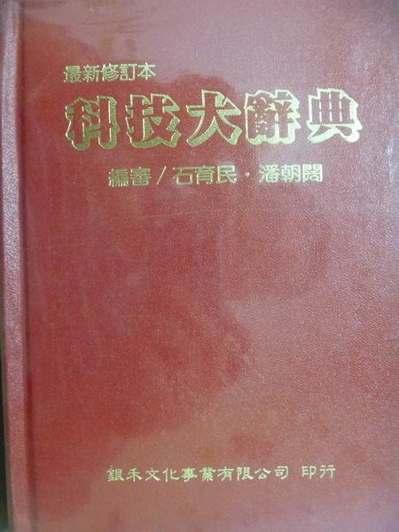 【書寶二手書T8/字典_QII】科技大辭典_石育民,潘朝闊