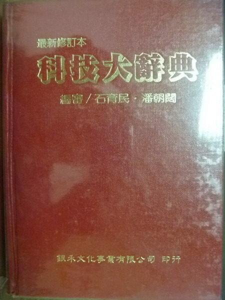 【書寶二手書T5/字典_QIH】科技大辭典_石育民,潘朝闊