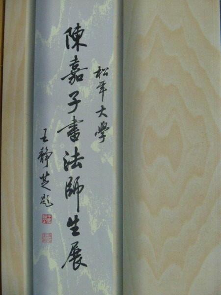 【書寶二手書T6/藝術_YKW】松年大學_陳嘉子書法師生展_1999年