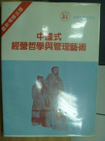 【書寶二手書T4/財經企管_YKW】中國式經營哲學與管理藝術_1985年