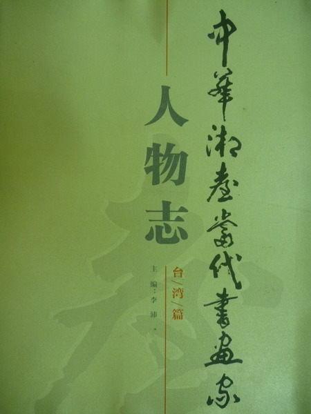 【書寶二手書T2/藝術_YKH】中華湘台當代書畫家人物志_台灣篇_簡體
