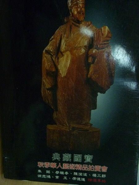 【書寶二手書T7/收藏_YEN】典藏國寶_21期_秋季華人藝術精品拍賣會_徐悲鴻席德進等