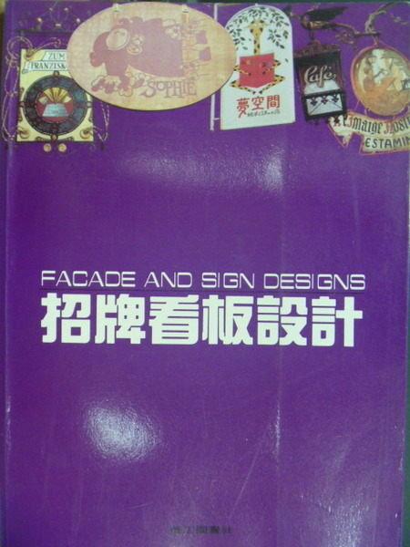 【書寶二手書T9/廣告_YDY】招牌看板設計_原價480
