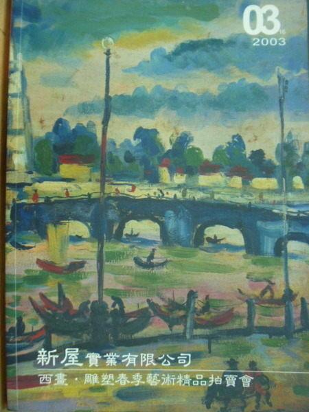 【書寶二手書T6/收藏_YEO】新屋藝術_2003/02_西畫.雕塑春季藝術精品拍賣會
