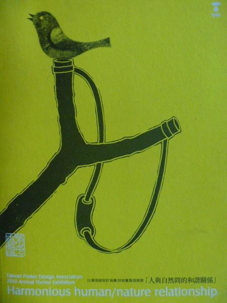【書寶二手書T4/設計_YEO】台灣海報設計協會2010會員海報展_人與自然間的合諧關係