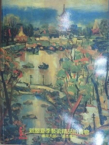 【書寶二手書T3/收藏_YBQ】新屋夏季藝術精品拍賣會_2004/06/13_畫荷大師張杰專拍
