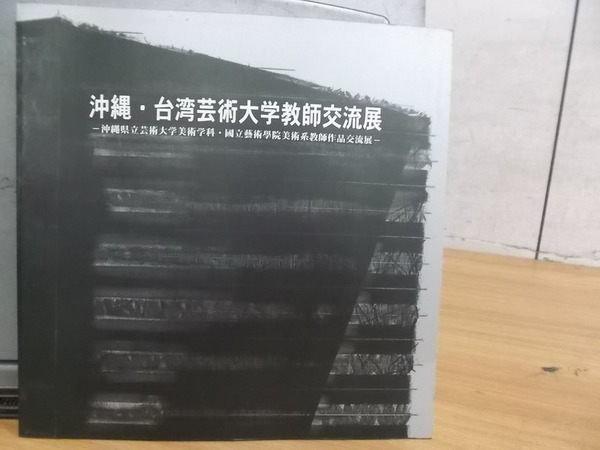 【書寶二手書T5/藝術_YBY】沖繩 臺灣藝術大學教師交流展_簡體_1998年