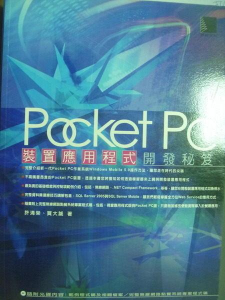 【書寶二手書T4/大學資訊_QMA】Pocket PC裝置應用程式開發秘笈_許清榮_有光碟