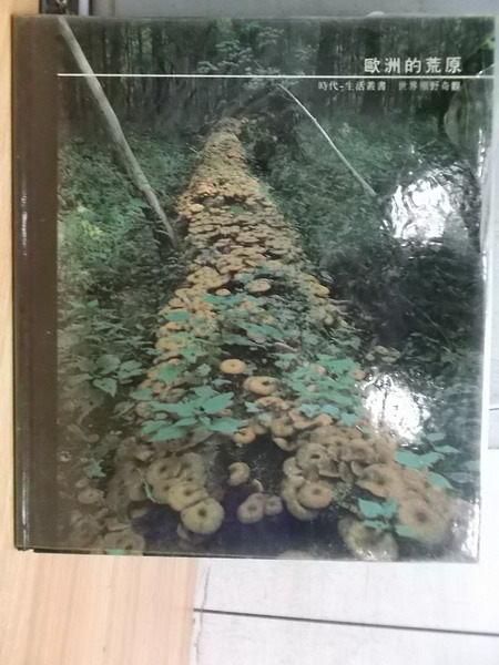 【書寶二手書T4/地理_YJP】歐洲的荒原_1980年